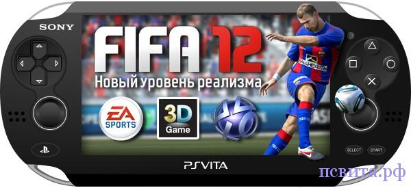 Впечатления от игры Fifa12