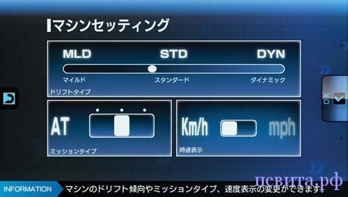 Новые скриншоты Ridge Racer для PS Vita