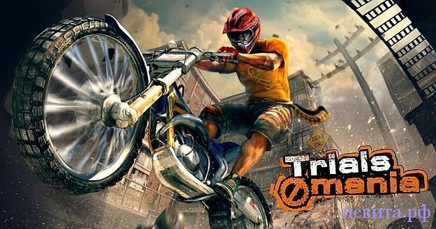 Urban Trials мотогонки