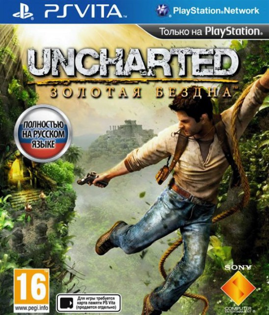 Uncharted-Golden-Abyss-Russkaya-oblozhka