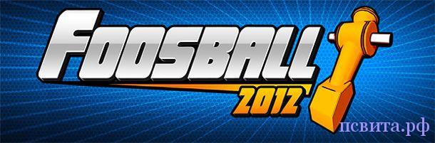 Демонстрация кроссплатформенности в игре Foosball 2012