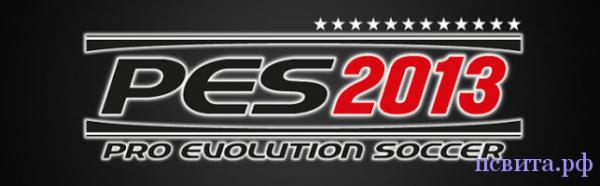 Pro Evolution Soccer 2013 на PS Vita не выйдет