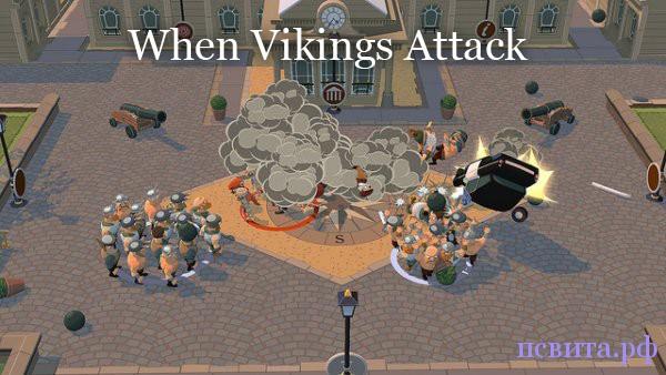 Когда викинги атакуют на экране вашей приставки