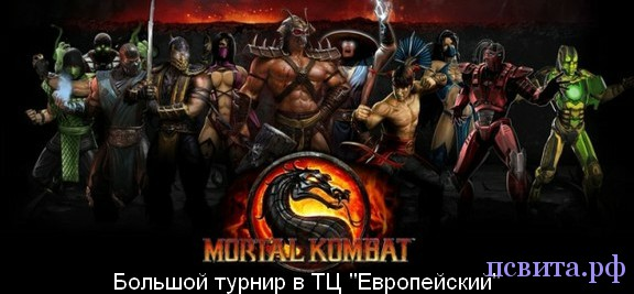 Турнир по Mortal Kombat для Playstation Vita