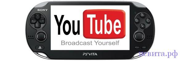 Вышло приложение YouTube на Playstation Vita