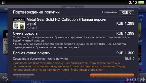 Выбираем игру в Playstation Store