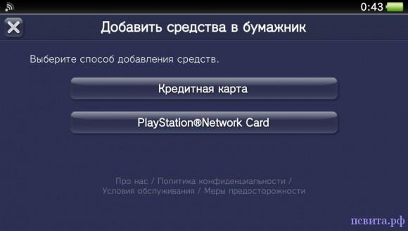 Выбор системы оплаты Playstation Store