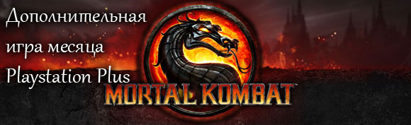 Playstation Plus: Mortal Kombat - игра месяца