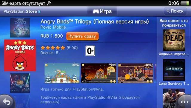 Обновление Playstation Store 16 октября