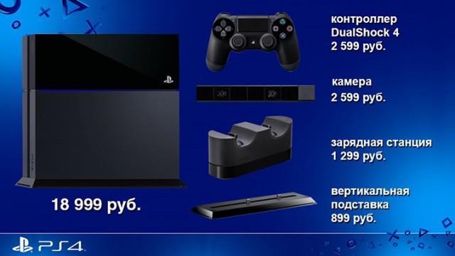 Продажи Playstation 4 стартовали в России: краткая справка