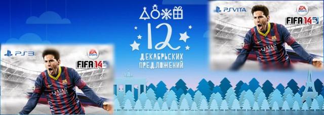 12 декабрьских предложений в Playstation Store — Fifa14