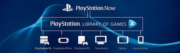 Sony анонсировала Playstation Now — сервис стриминга игр для консолей, телевизоров и мобильных устройств